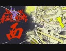 【西】Syamu_Game 東西対抗合作 -超爽快!俺覚醒!-【オフ会0人】