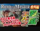 【シャドバ】ROAD TO MASTER 番外編「翠嵐エルフ」【プレイ動画】