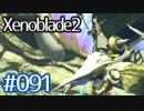 #091【ゼノブレイド2】ちょっと君と世界救ってくる【実況プレイ】