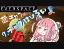 【EVERSPACE】茜ちゃんの宇宙は広いよ【VR】その16