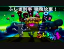 【実況】不安定なふしぎ刑事 パート10