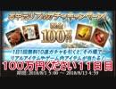 無料でガチャ引くだけで100万円があたるかも!?www 11日目 【グランブルーファンタジー】