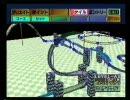【64DD】F-ZERO X オリジナルコースで遠心力体験