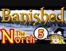 【ゆっくり実況】 Banished The North Part 5 【テイク11】