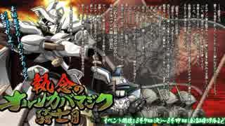【オトギフロンティア】執念のオルリカバマジク騎士団 ボス戦BGM