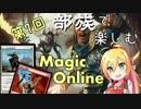 【MO】第7回 部族で楽しむマジックオンライン【同盟者】