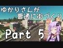 【Cities:Skylines】ゆかりさんが普通に街づくり Part5【VOIC...
