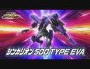 【MAD】奇跡の戦士シンカリオン 500 TYPE EVA