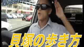 """【聖地巡礼者必見】syamuの住む街""""貝塚の歩き方"""""""