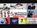 アニサマ2018予習動画3日目(前半)