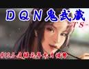 DQN鬼武蔵-TS-(信長の野望・大志)#15.5元禄元年九月情勢