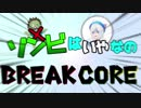 ゾンビはいやなのBreakcore【電脳少女シロ】