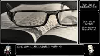 SCPをゆっくりざっくり解説Part10【SCP-1045-JP】