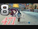 初日から始める!日刊マリオカート8DX実況プレイ471日目