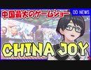 【DD NEWS】China Joyってどんなゲームショウ? 【第5弾】