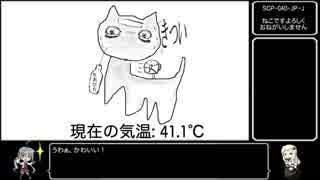 SCPをゆっくりざっくり解説Part11【SCP-040-JP-J】