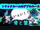 【実況】オールスターパでシングルレート【ガラガラ】【ケケンカニ】【ポケモンUSM】