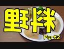 いろいろな料理を逆にして作ってみた part2 - ニコニコ動画 (08月13日 00:00 / 7 users)