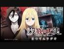 TVアニメ「殺戮の天使」さつてんラジオ 第04回 2018年08月11日