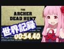 【50円】狩りゲーTHE ARCHER:Dead Hunt RTA_00:54.40