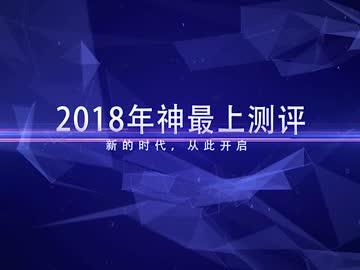 【ネタバレ注意!!】2018神最上測試公開【ネタバレ注意!!】