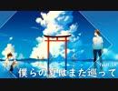 MV - 僕らの夏はまた巡って / *Luna feat.IA