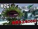 #26【nomoのファイナルファンタジー7】実況プレイ