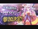 【MMD杯ZERO】榎宮祐氏【ゲスト告知】 thumbnail