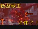 【MH:W】歴戦王テオ・テスカトル#1 初見ソロ【ガンランス】
