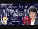 (再編集)保守系動画が削除されている理由は? チャンネル桜出演予習号#121