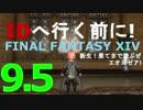 【FF14実況】新生!果てまで遊ぶぜ エオルゼア!Part9.5