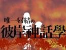 唯一帰結の彼岸神話学【渦音Pvs渦音ヒト&歌手音ピコ】【VOCALOID+UTAUオリジナル】