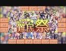 【合唱 15人】ニコニコ動画難民祭
