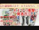 ベイブレードバースト超Z~幻の最強剣バスターエクスカリバー!!~