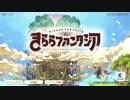 きららファンタジア/kirara fantasia プロローグ・タイトルBGM