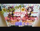 【ws】バンドリ!ガールズバンドパーティ!!スペシャルパック開封動画