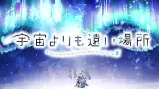 【MAD】Forever friends【宇宙よりも遠い場所】
