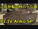 #3【wotb:Pz.IV Anko SP】古今東西 Mバッジへの旅 S2【ゆっくり実況プレイ】