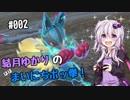 【ポッ拳DX】結月ゆかりの(ほぼ)まいにちポッ拳! #02