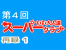 スーパーいい大人達クラブ 第4回 再録 part1