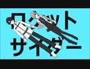 【手描きFGO】マスターとシールダーでロケットサイダー