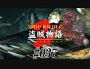 【2周目】ダークソウル2実況/盗賊物語2【初見DLC】#037