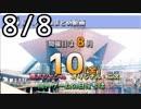 ◇20180808_同人ゲーム王国