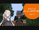 【minecraft】あかりのBotania研究日誌part1【VOICEROID実況】