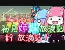 【Kenshi】初見姉妹放浪記 #9【VOICEROID実況】