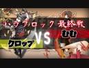 【ポケモンUSM】超リアルマネーでUltra battle SMash!【VS むむ】