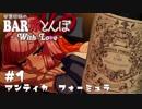 【VOICEROID劇場】琴葉姉妹のBAR赤とんぼWL #1【酒話】
