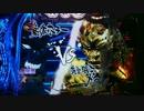 【パチンコ実機】CRアナザー牙狼XX-X(ミドル) 炎の刻印 Part.7