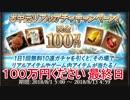 無料でガチャ引くだけで100万円があたるかも!?www 最終日 【グランブルーファンタジー】