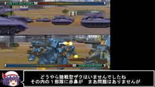 [ゆっくり] セガサターン版機動戦士ガンダム ギレンの野望連邦軍初見プレイpart2